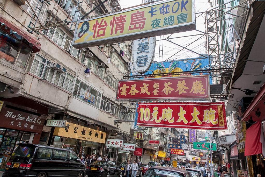 Hongkong, öst, väst